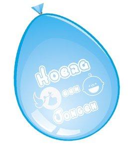 Ballonnen blauw 'hoera een jongen' 8 stuks  30 cm